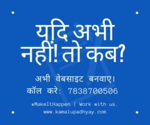 Kamal Upadhyay Ad